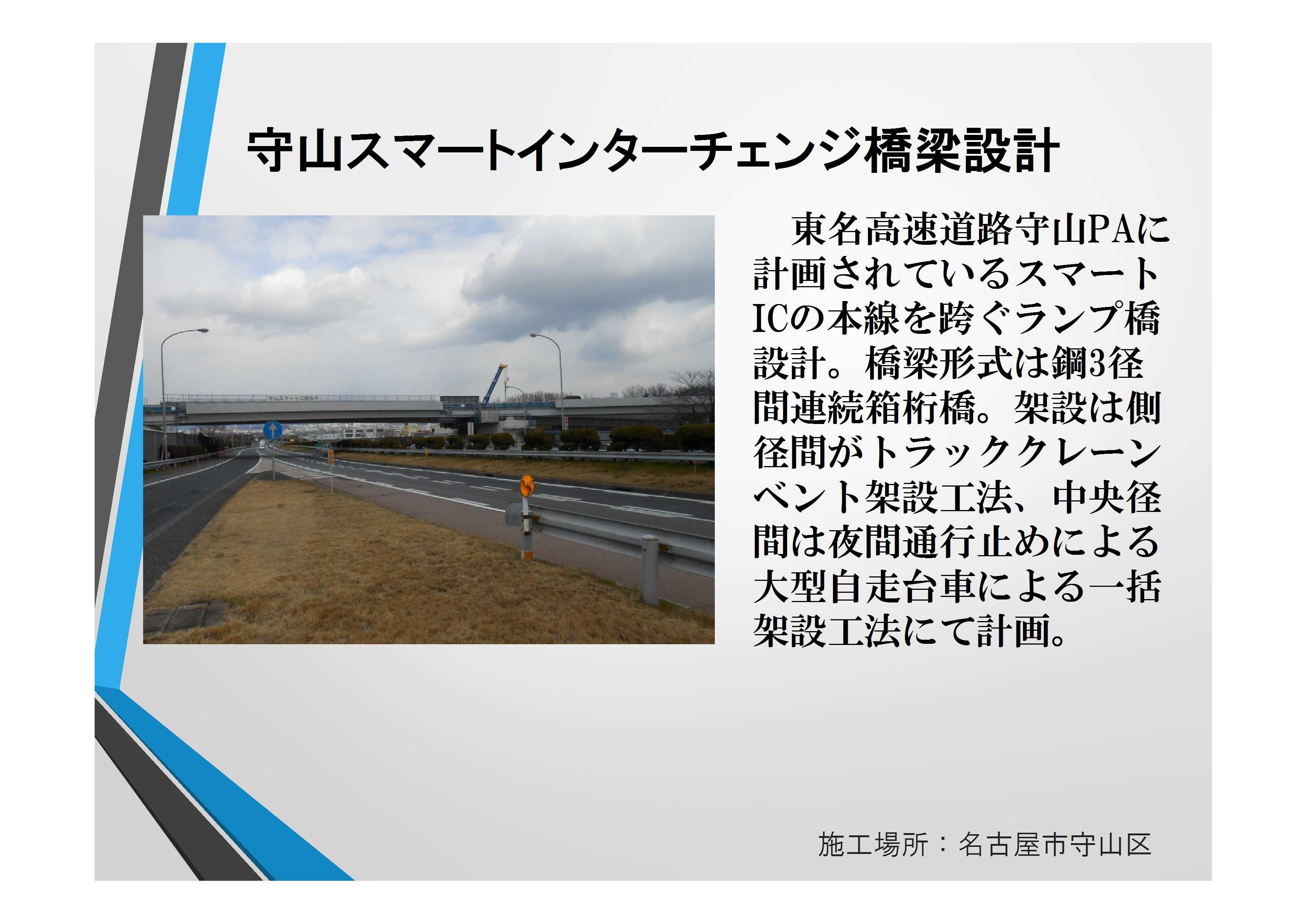 25-052 守山SIC橋梁設計