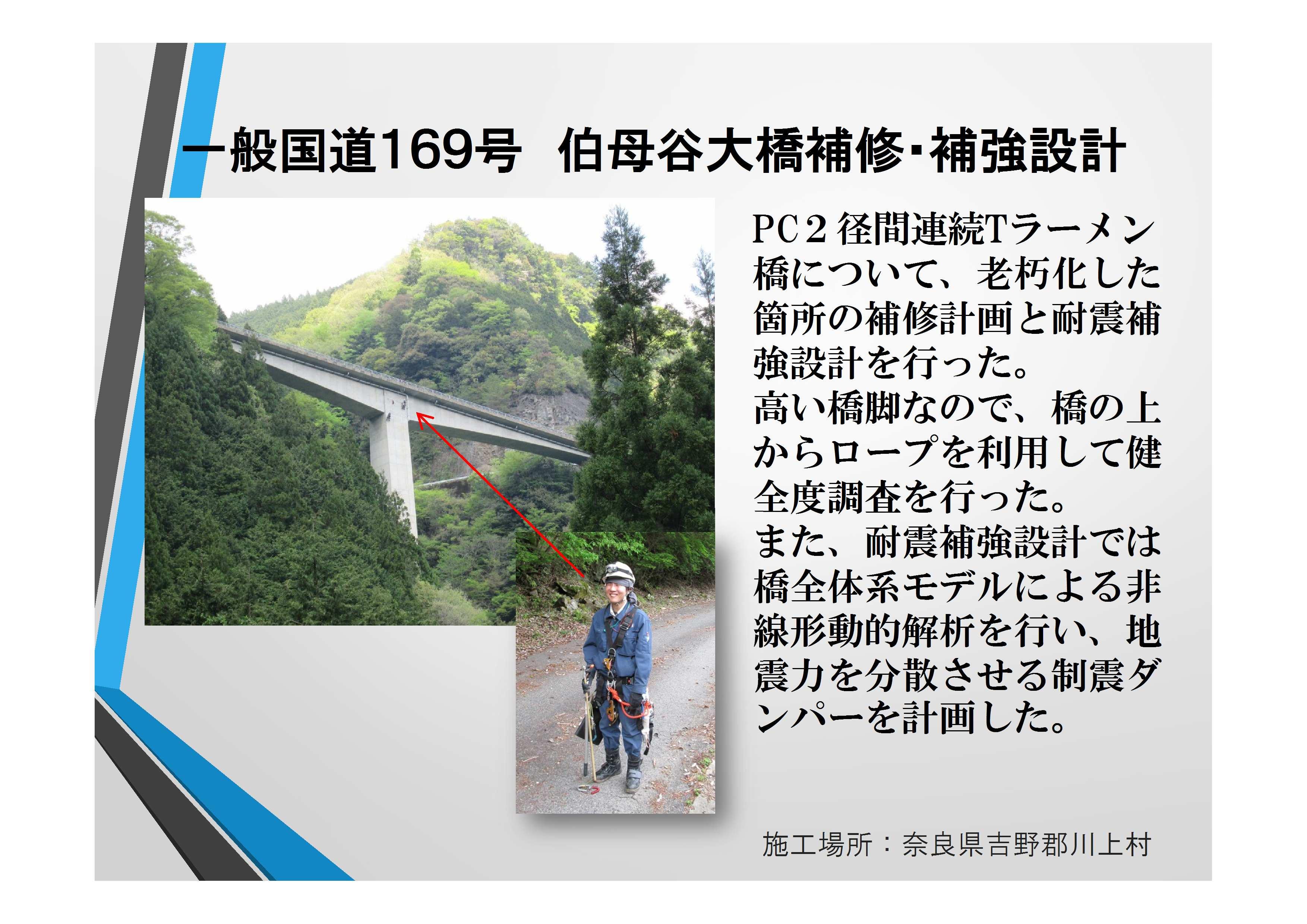 ☆近25073  一般国道169号線伯母谷大橋耐震補強設計