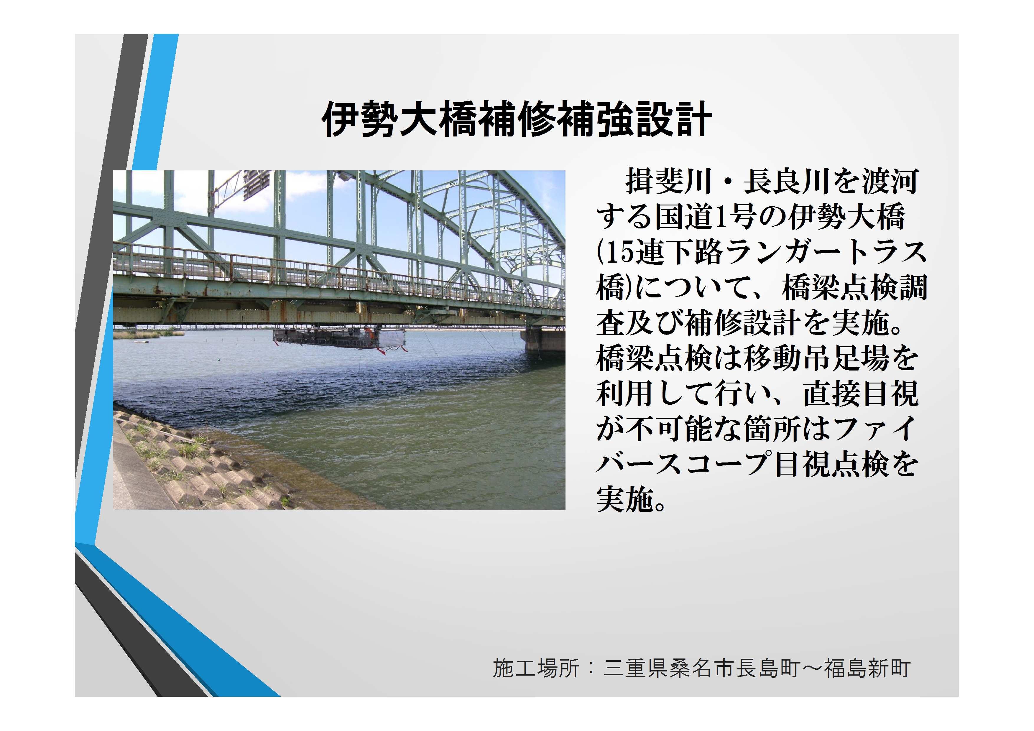 19-055 伊勢大橋補修補強