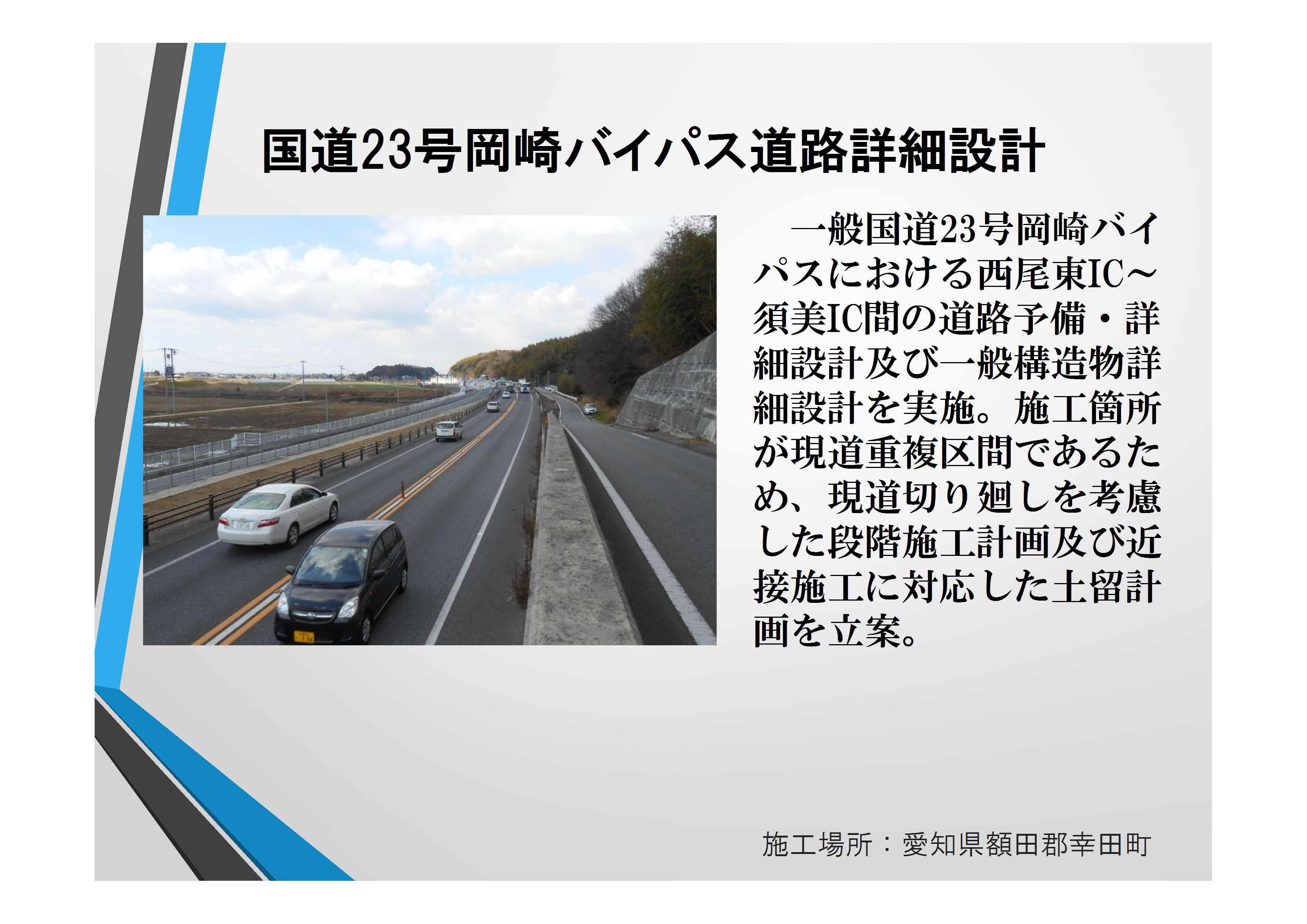 16-058 国道23号岡崎BP寒地地区道路詳細設計