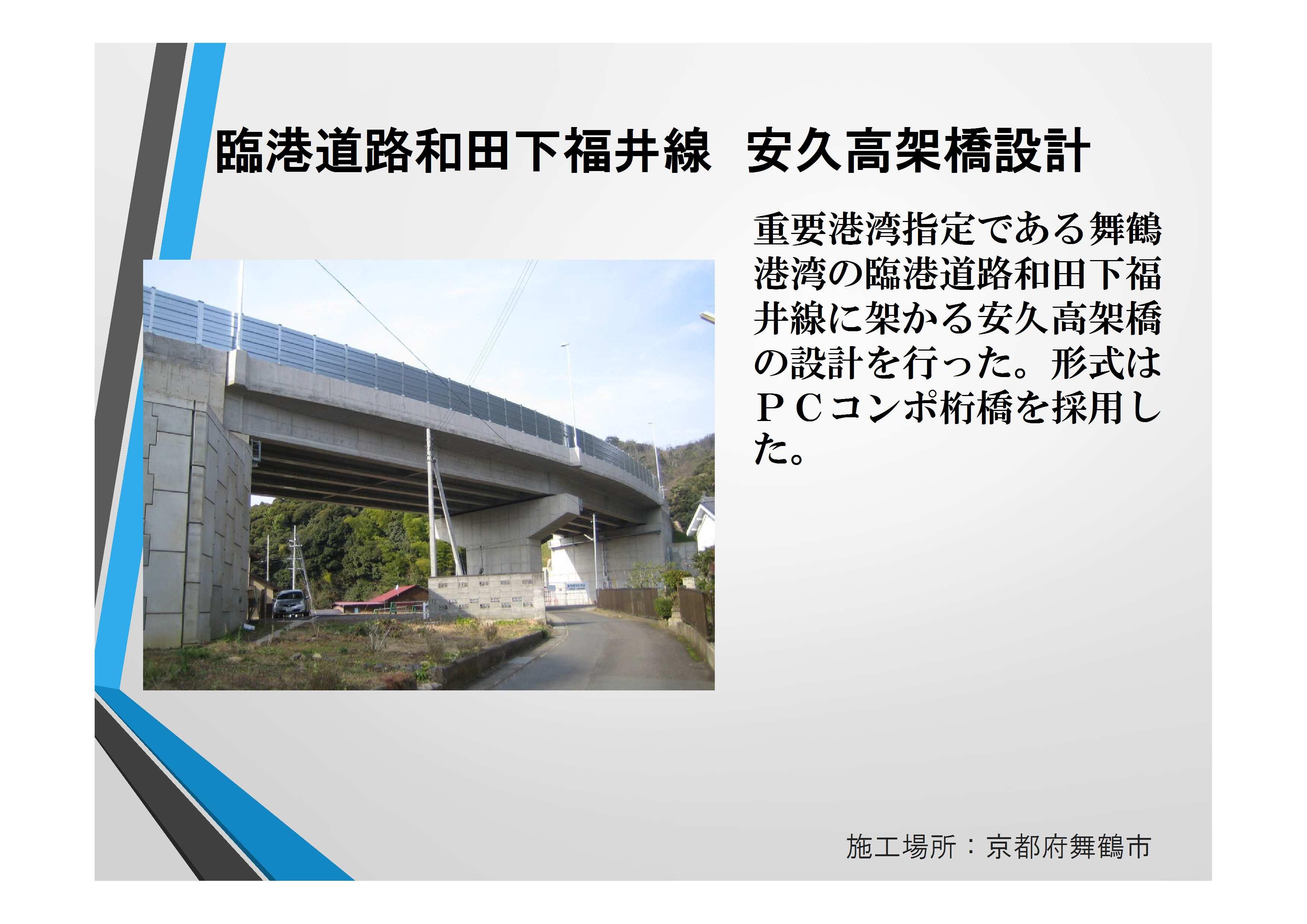 近15108 臨港道路和田下福井線 安久高架橋設計【確認済】田代部長
