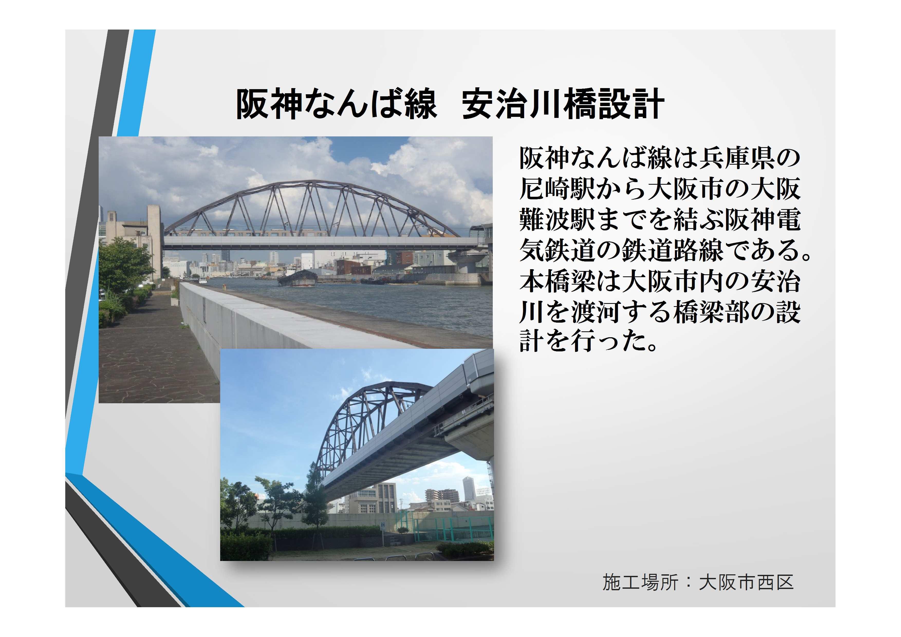 近17099 阪神なんば線 安治川橋設計【確認済】宮下部長
