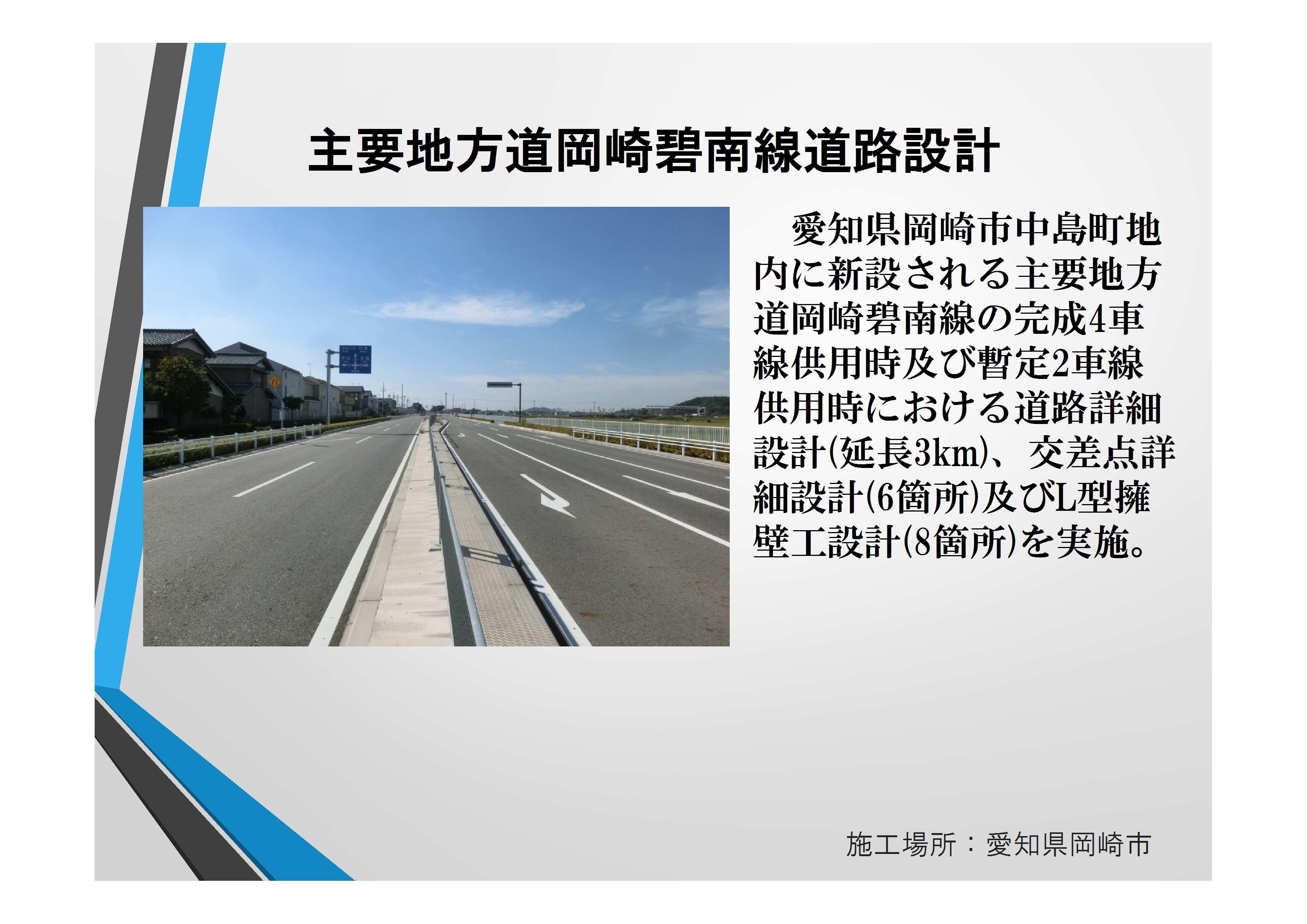 17-030 岡崎碧南線道路設計