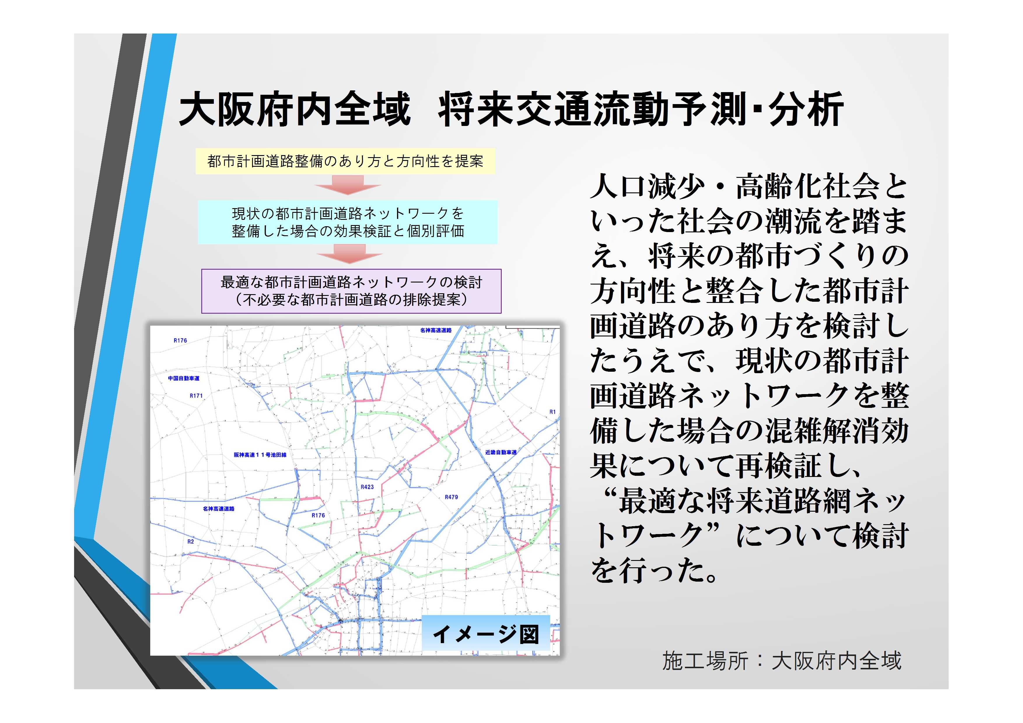 近23037 将来交通量予測【確認済】中村部長