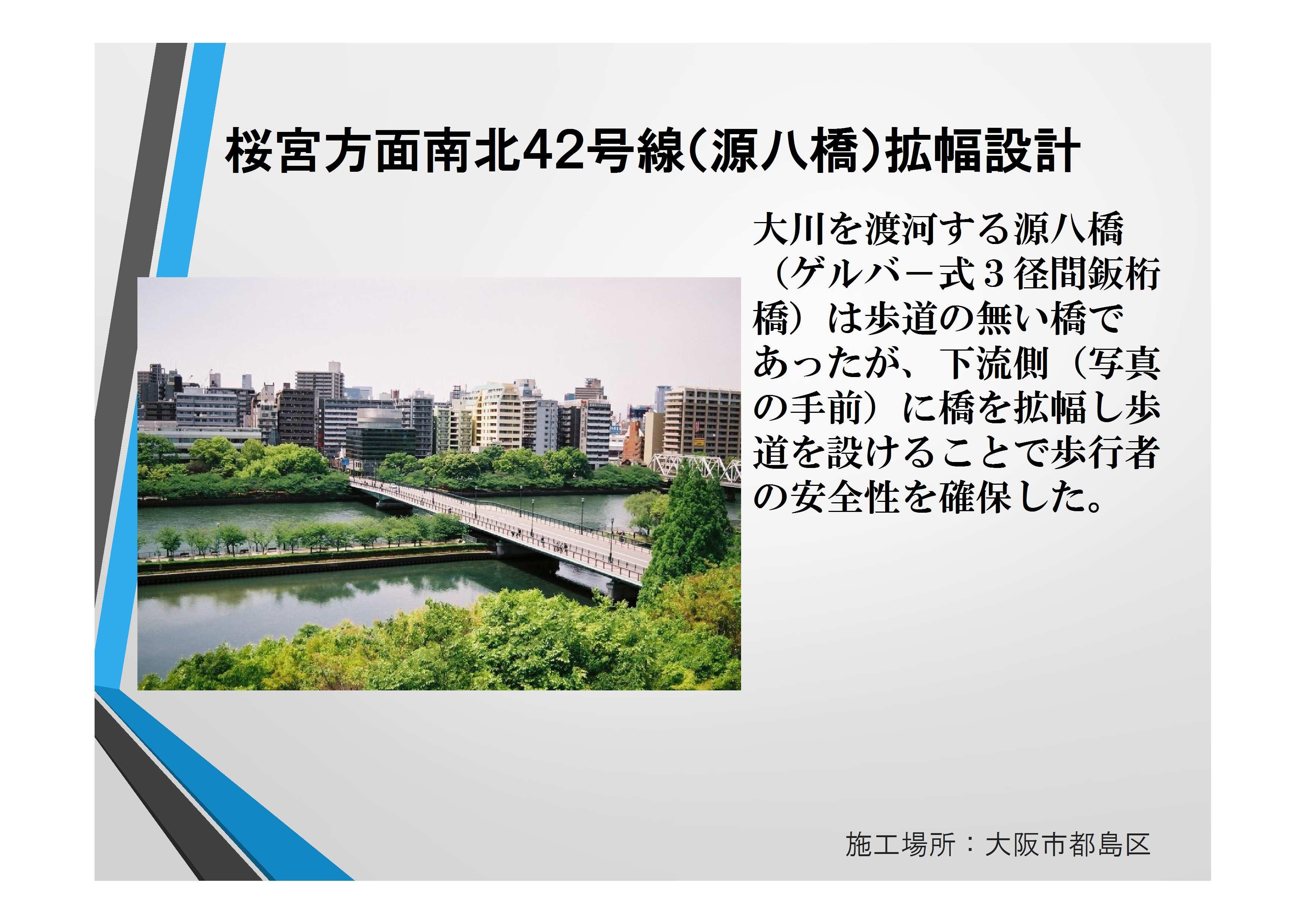 近8179  桜宮方面南北42号線(源八橋)拡幅設計【確認済】田代部長
