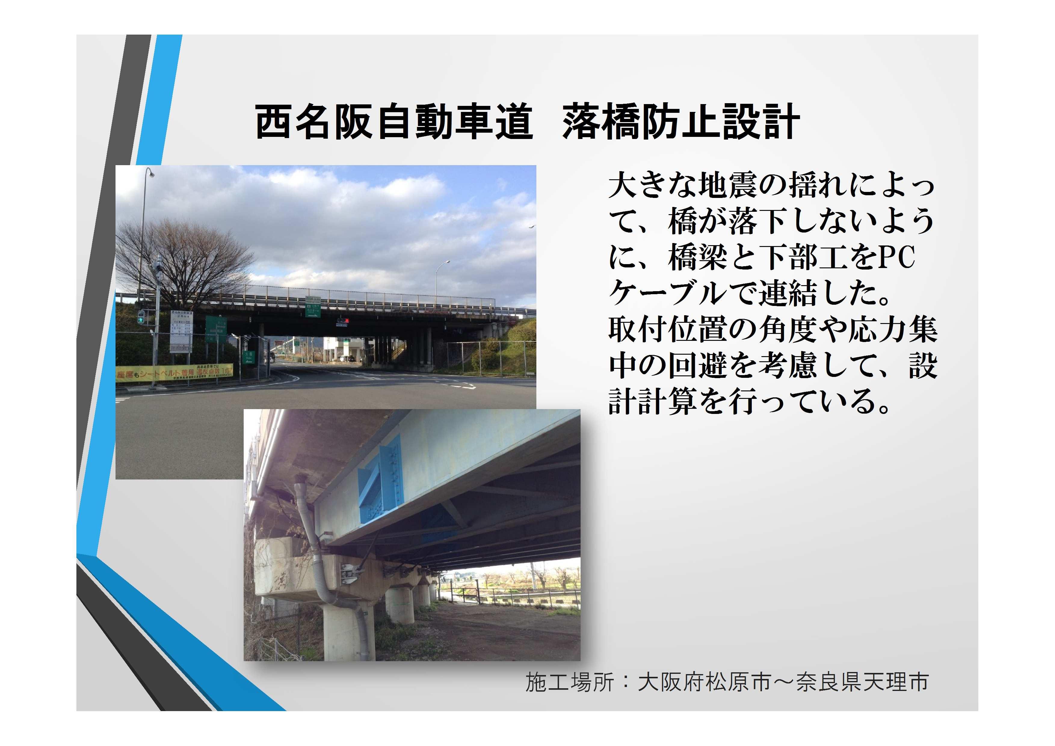 ☆近21051 西名阪自動車道 落橋防止設計 【未確認】渡邉部長