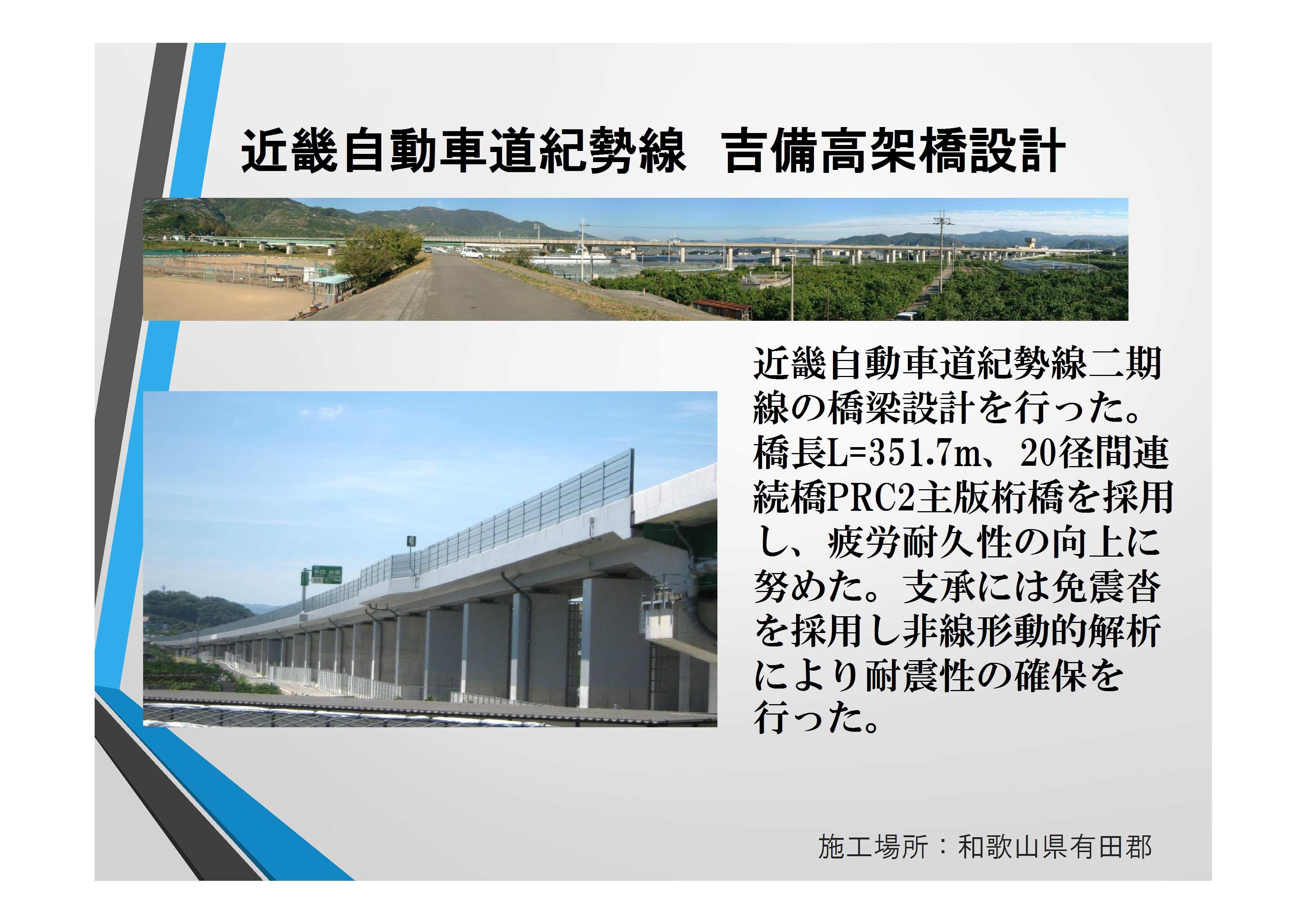 近16075 近畿自動車道紀勢線 吉備高架橋設計【確認済】田代部長