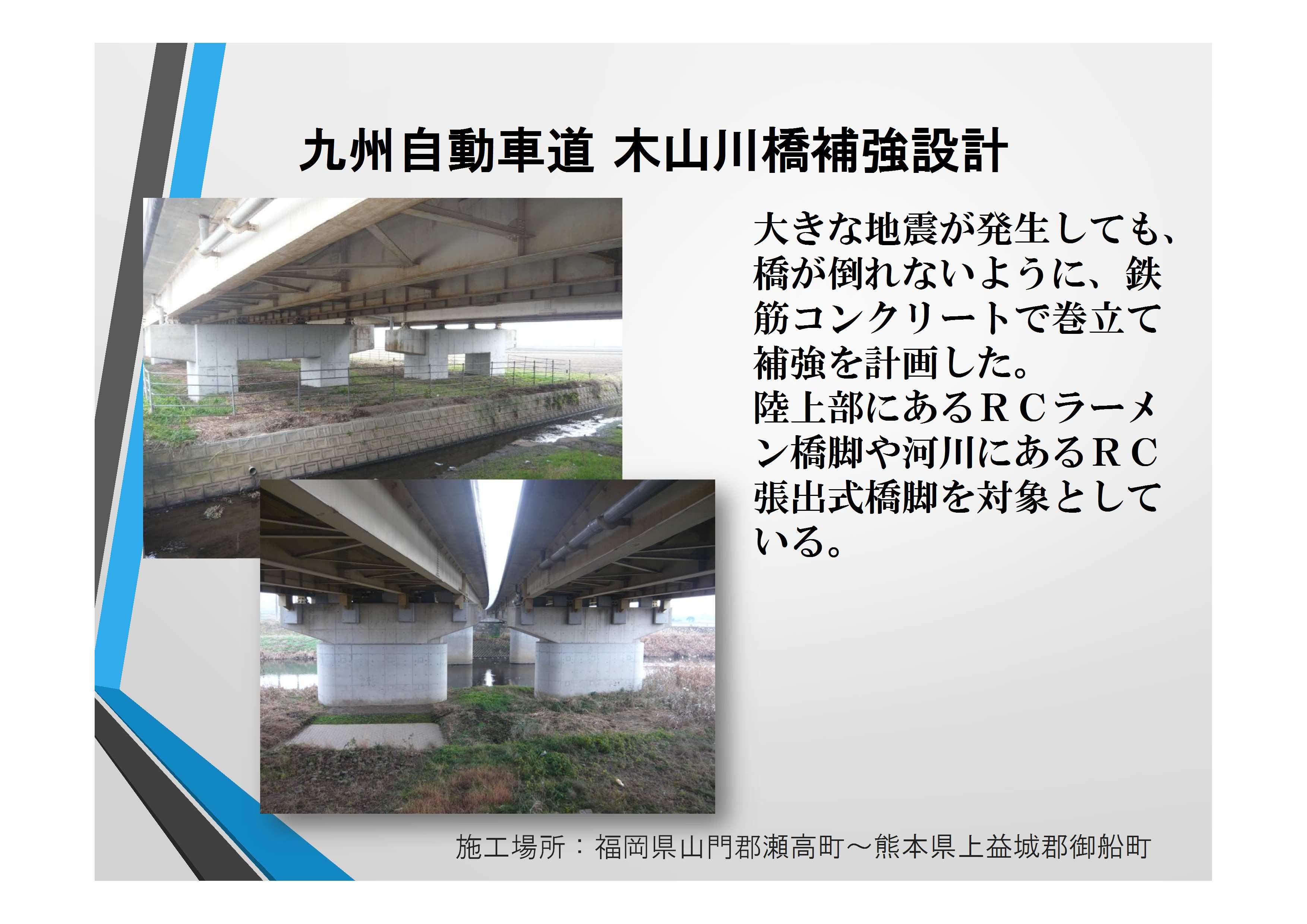 ☆九12019 九州自動車道 木山川橋補強設計【未確認】