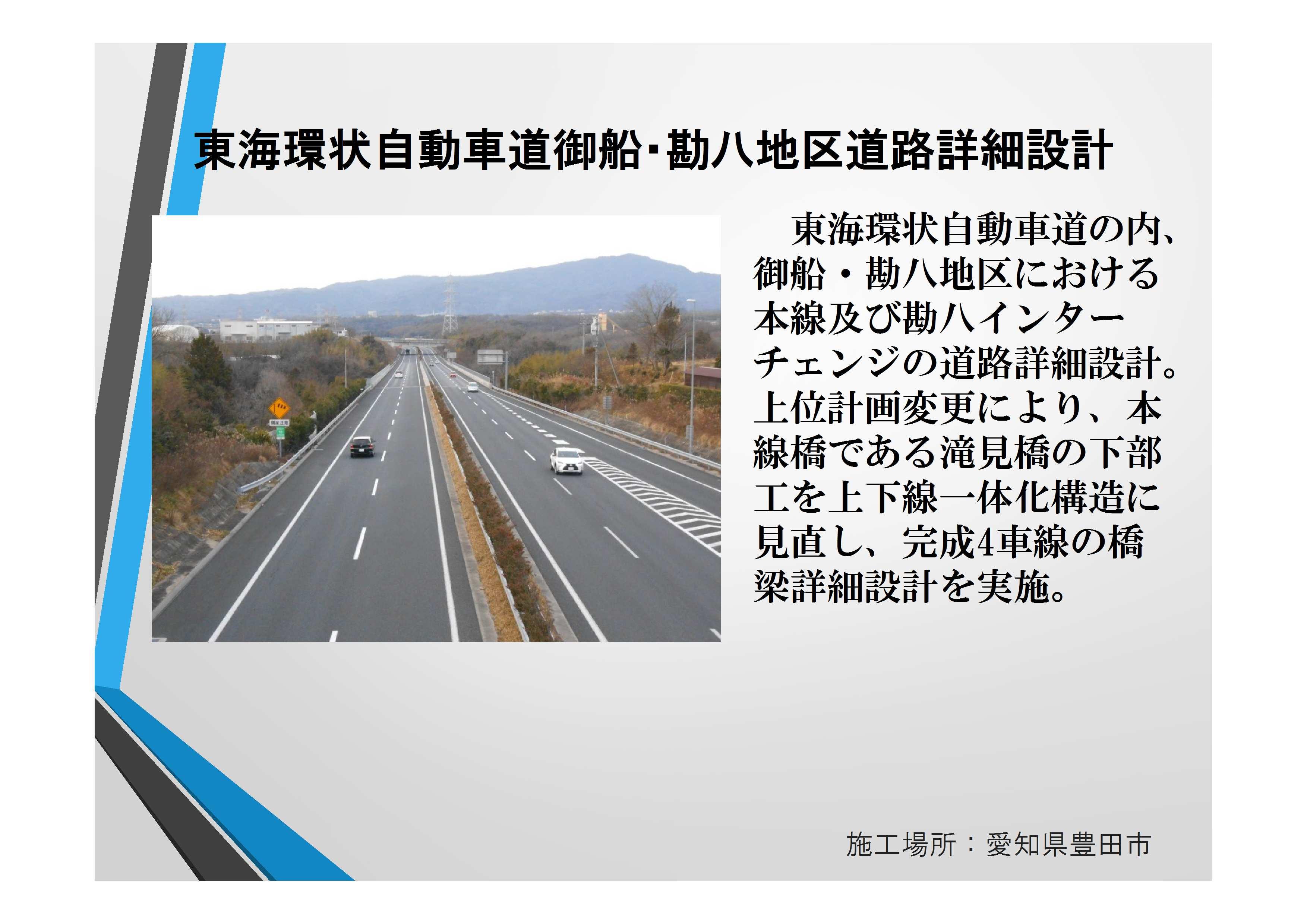 11-031 東海環状道路(勘八)