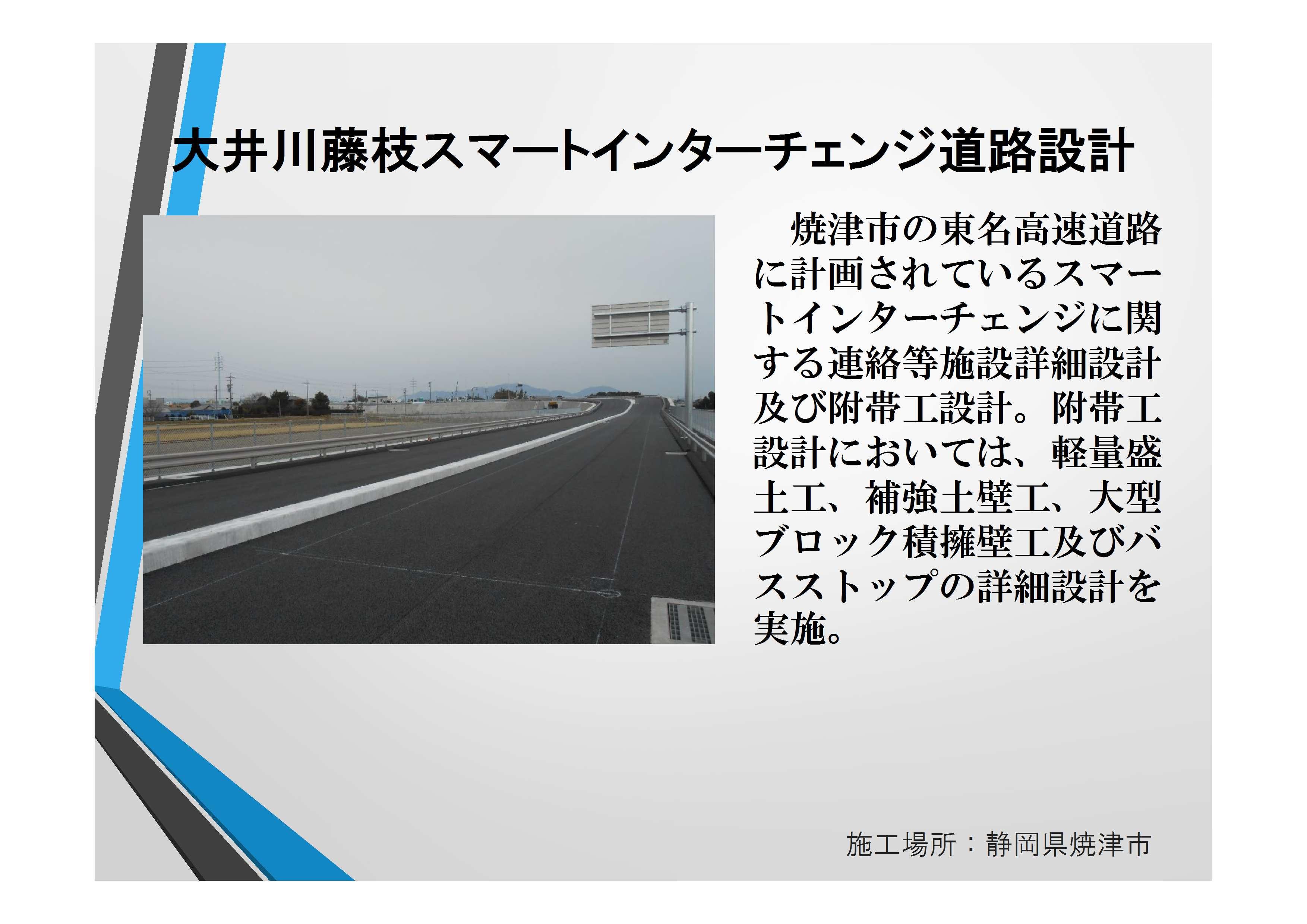 23-008 大井川SIC