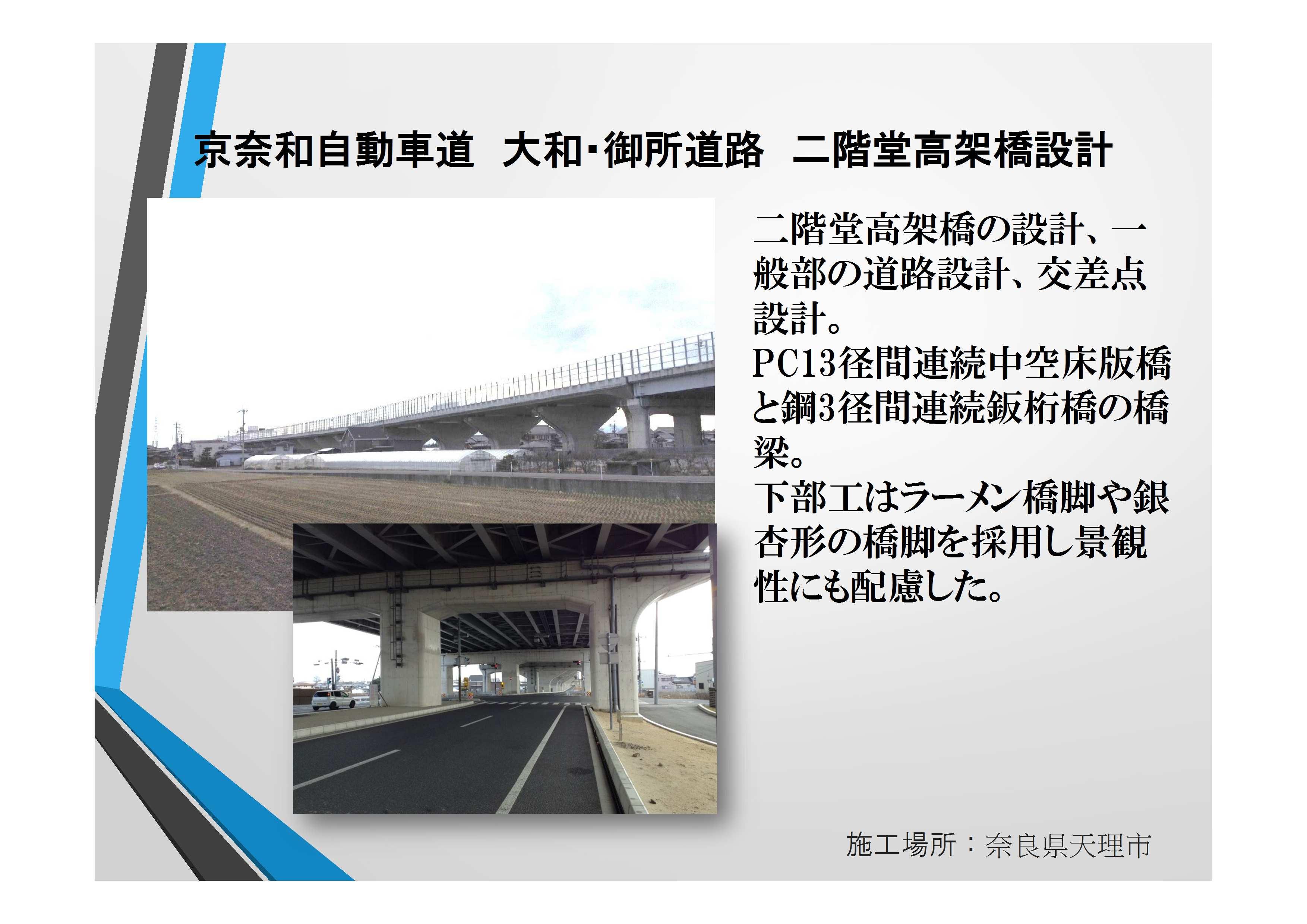 近10049 京奈和 二階堂橋【確認済】田代部長