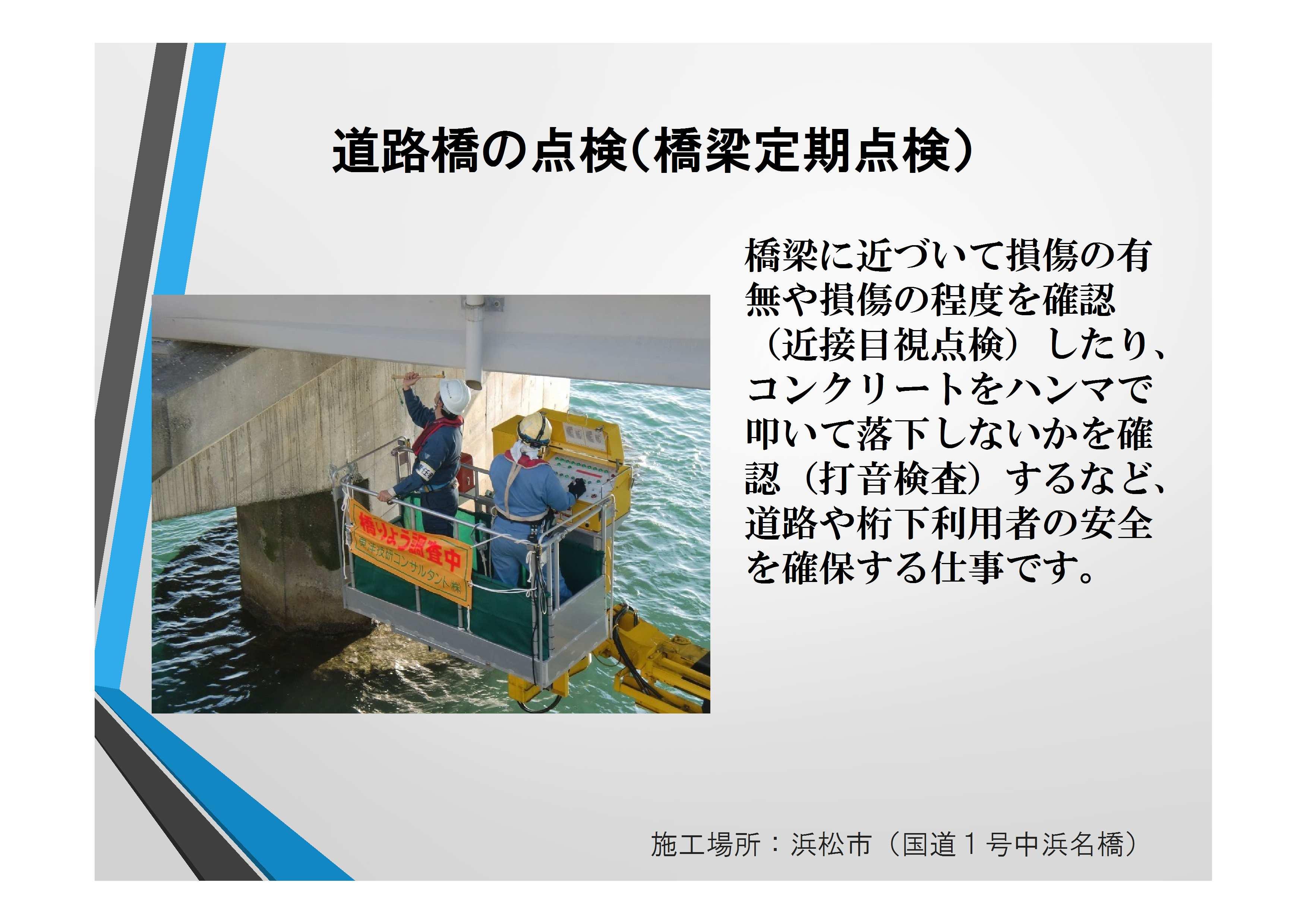 22-022 浜松点検