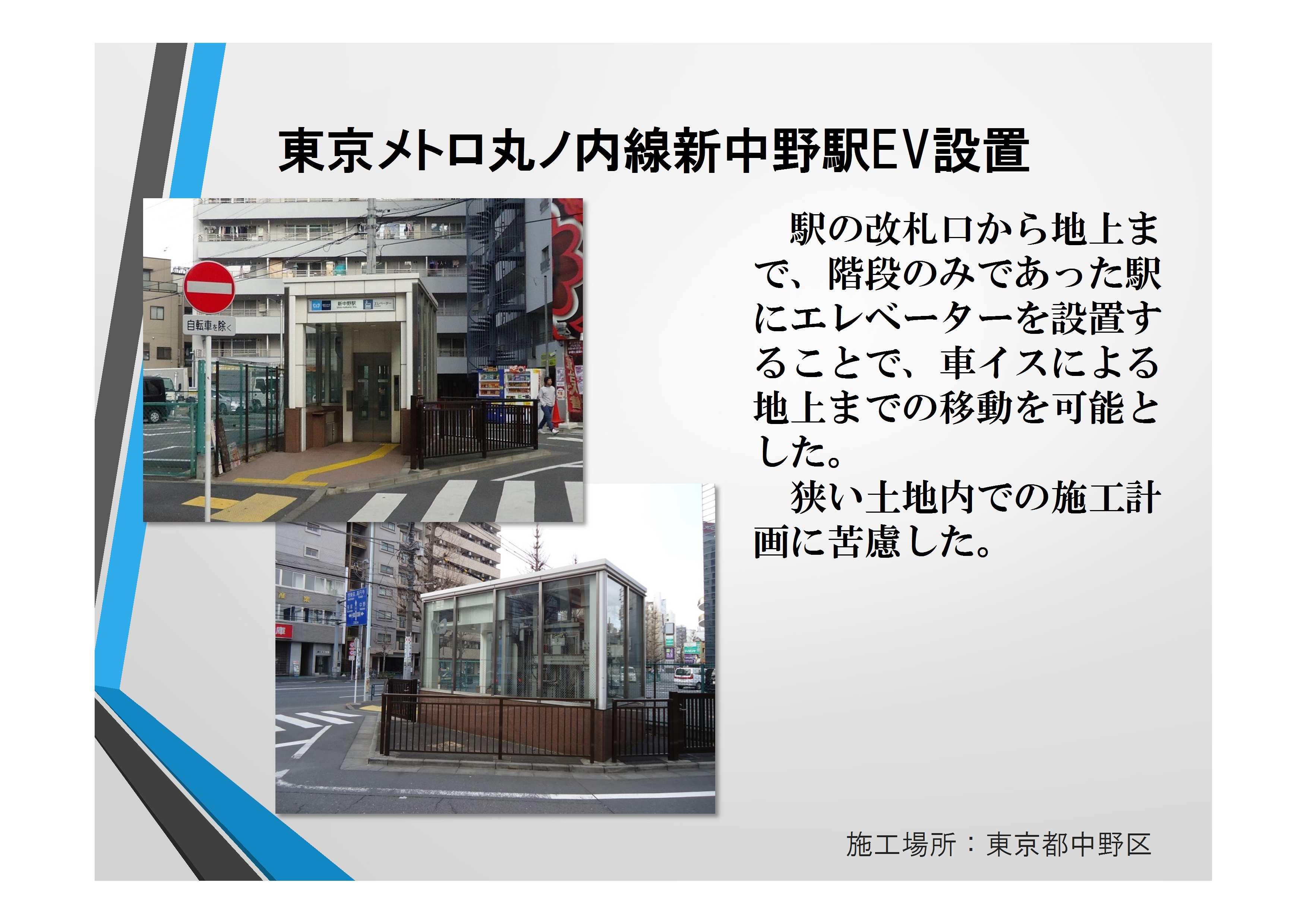 18-104東京地下鉄(新中野EV)