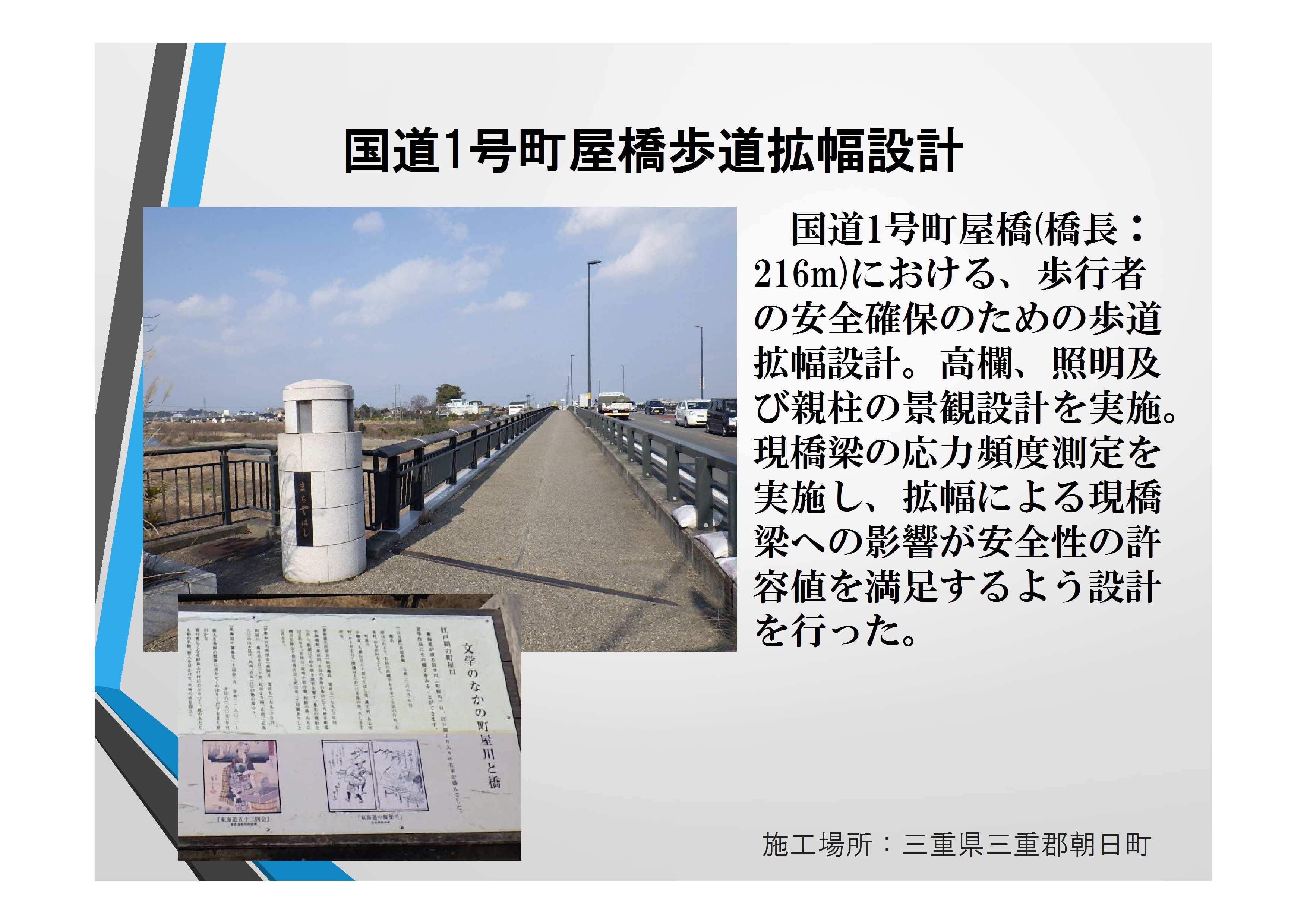 14-107 1号町屋橋拡幅設計