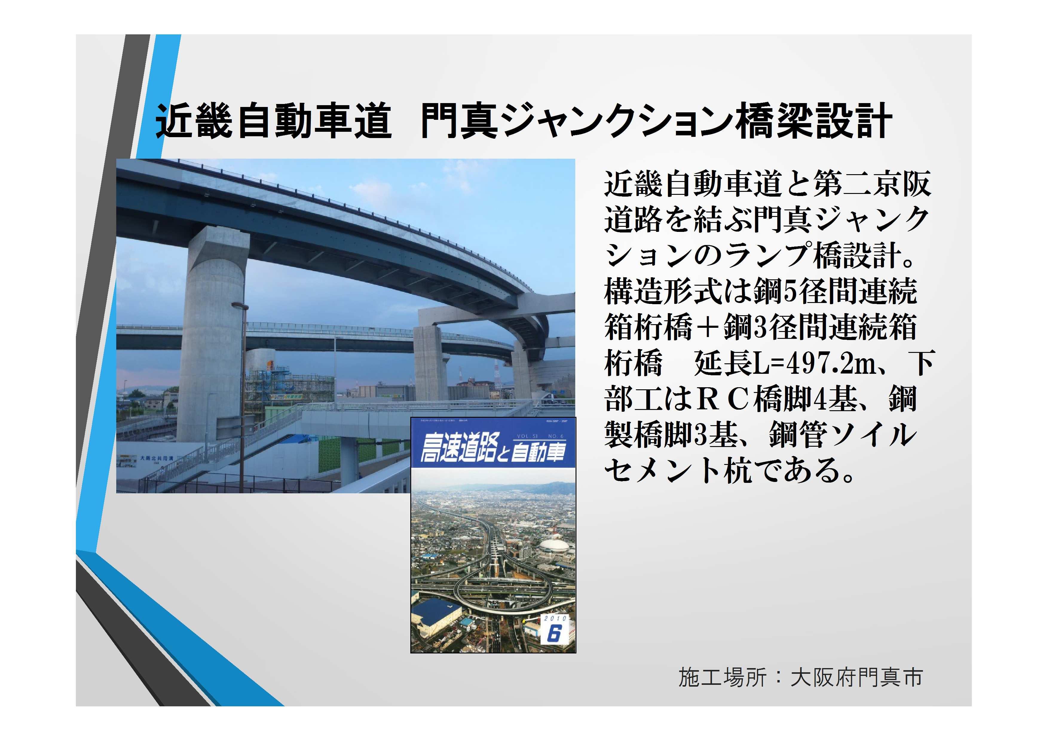 近13043 近畿自動車道 門真ジャンクション設計【確認済】田代部長