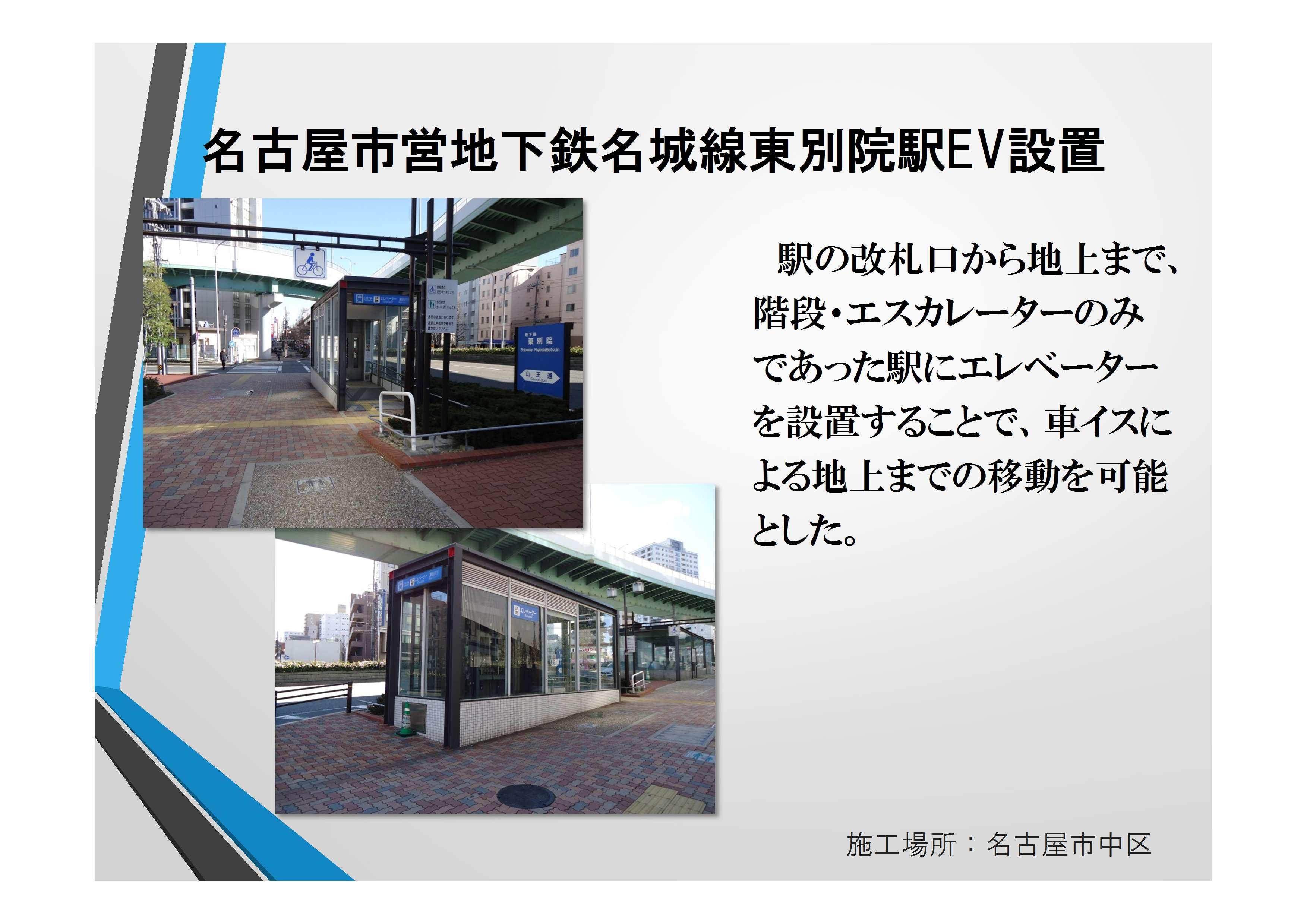18-036 東別院EV