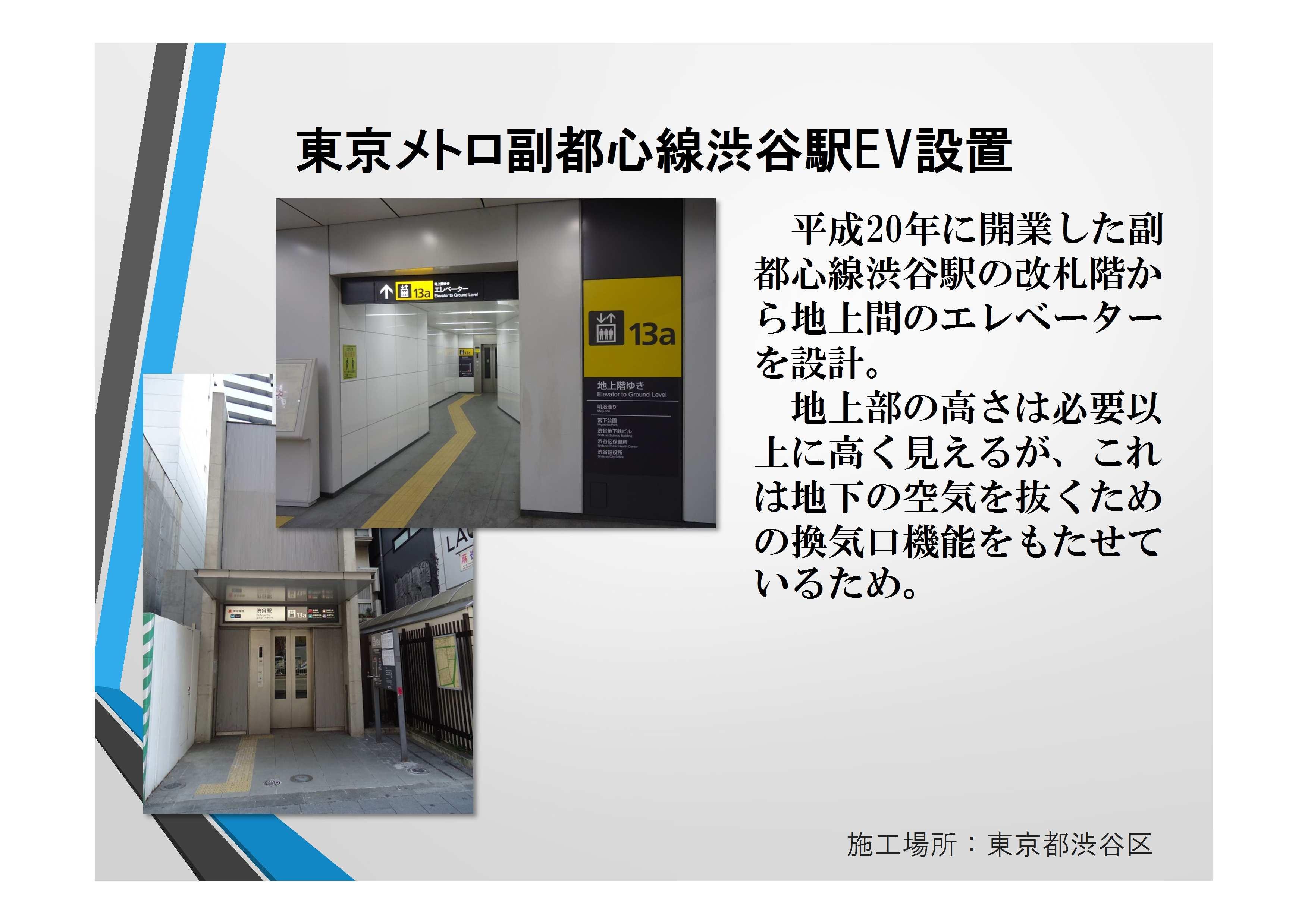 16-030東京地下鉄(渋谷EV)
