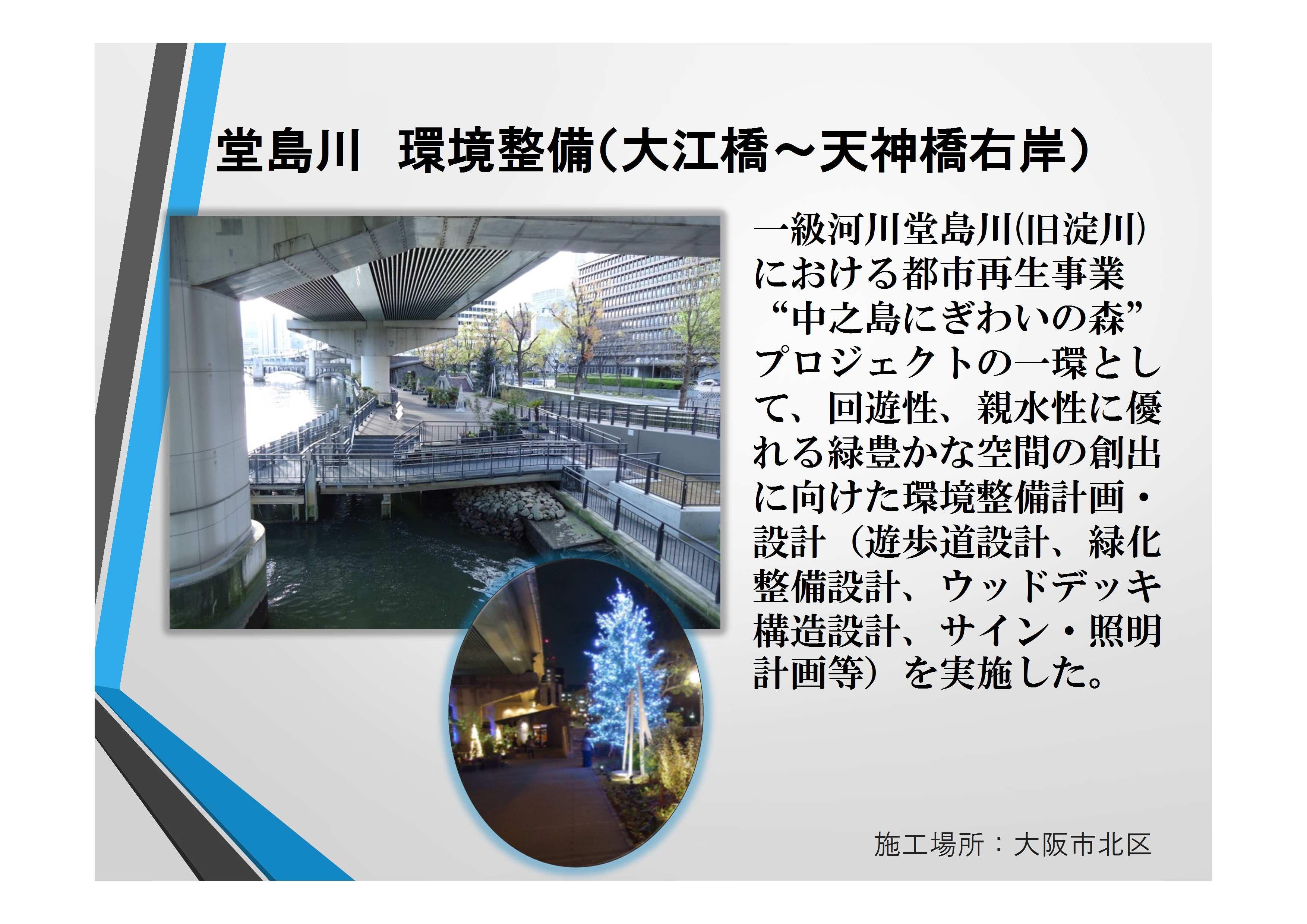 近22092 一級河川堂島川 環境整備設計(大江橋~天神橋右岸)【確認済】中村部長