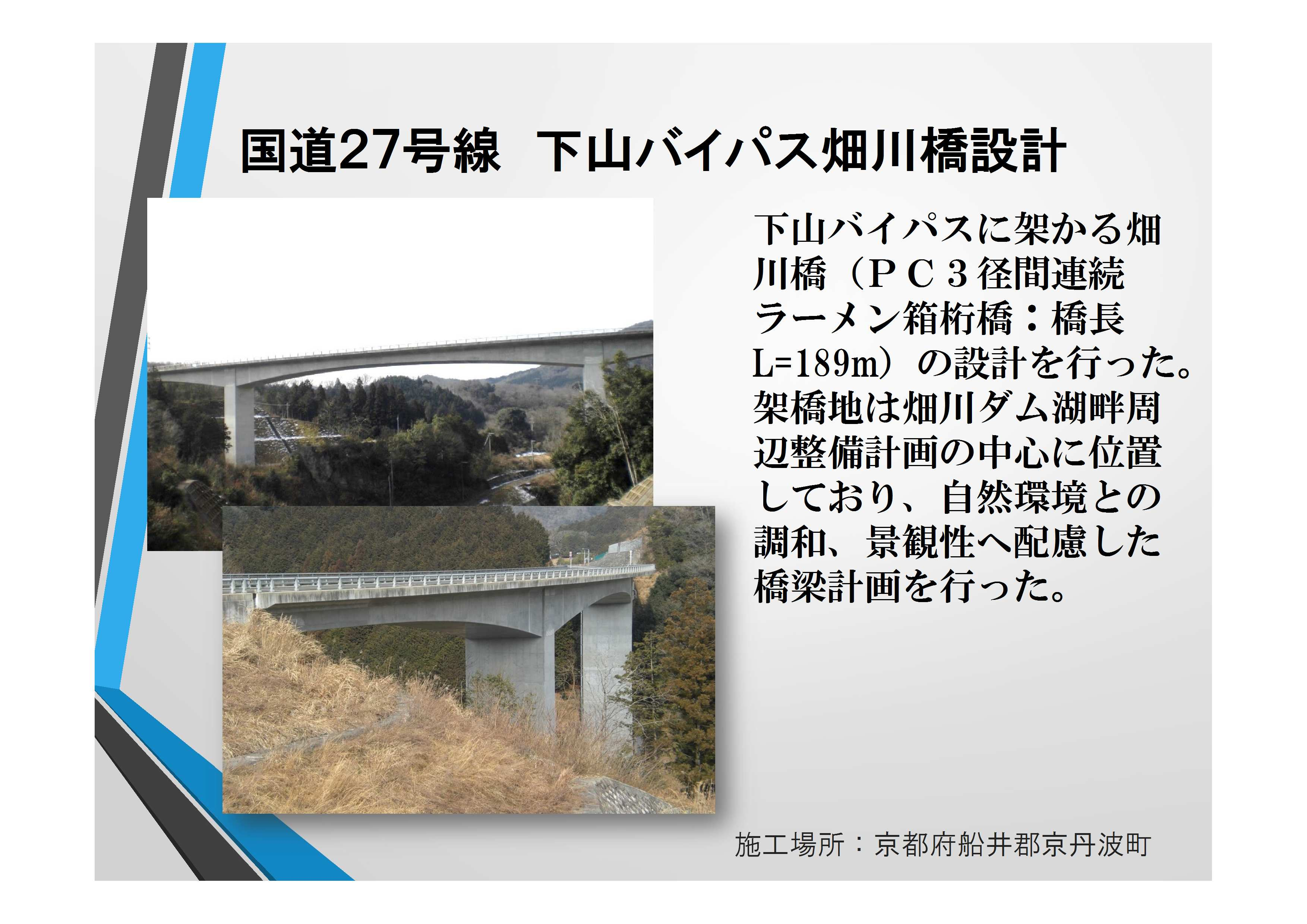 近13161 国道27号線 下山バイパス畑川橋設計【確認済】田代部長