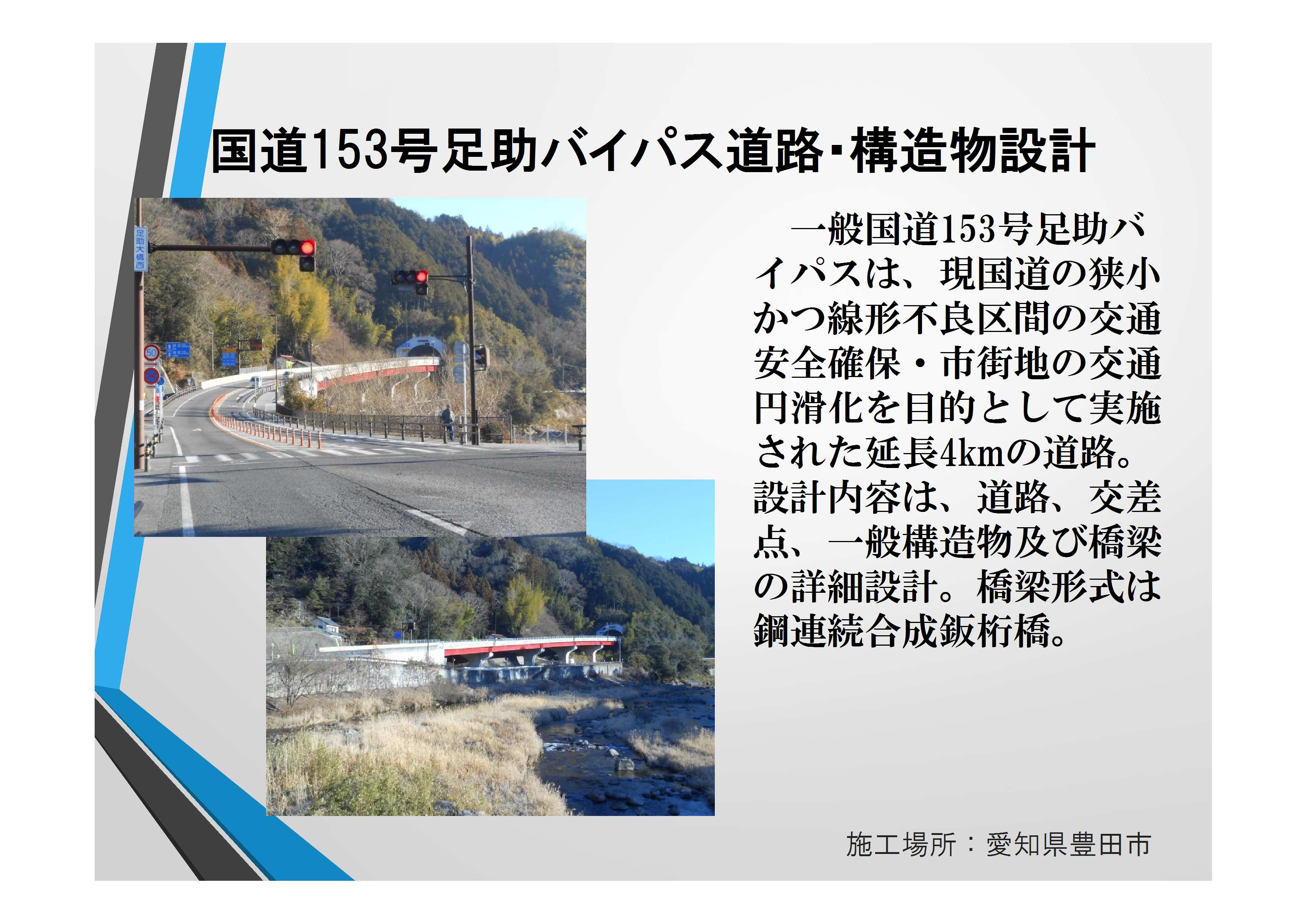 17-008 足助BP道路・構造物設計