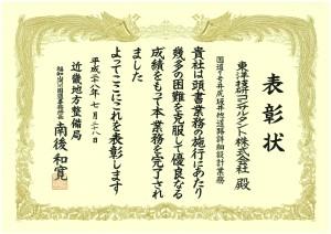 表彰状データ(27-064)