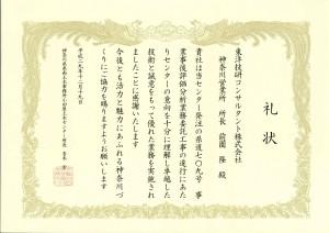 礼状(神奈川県小田原土木センター)
