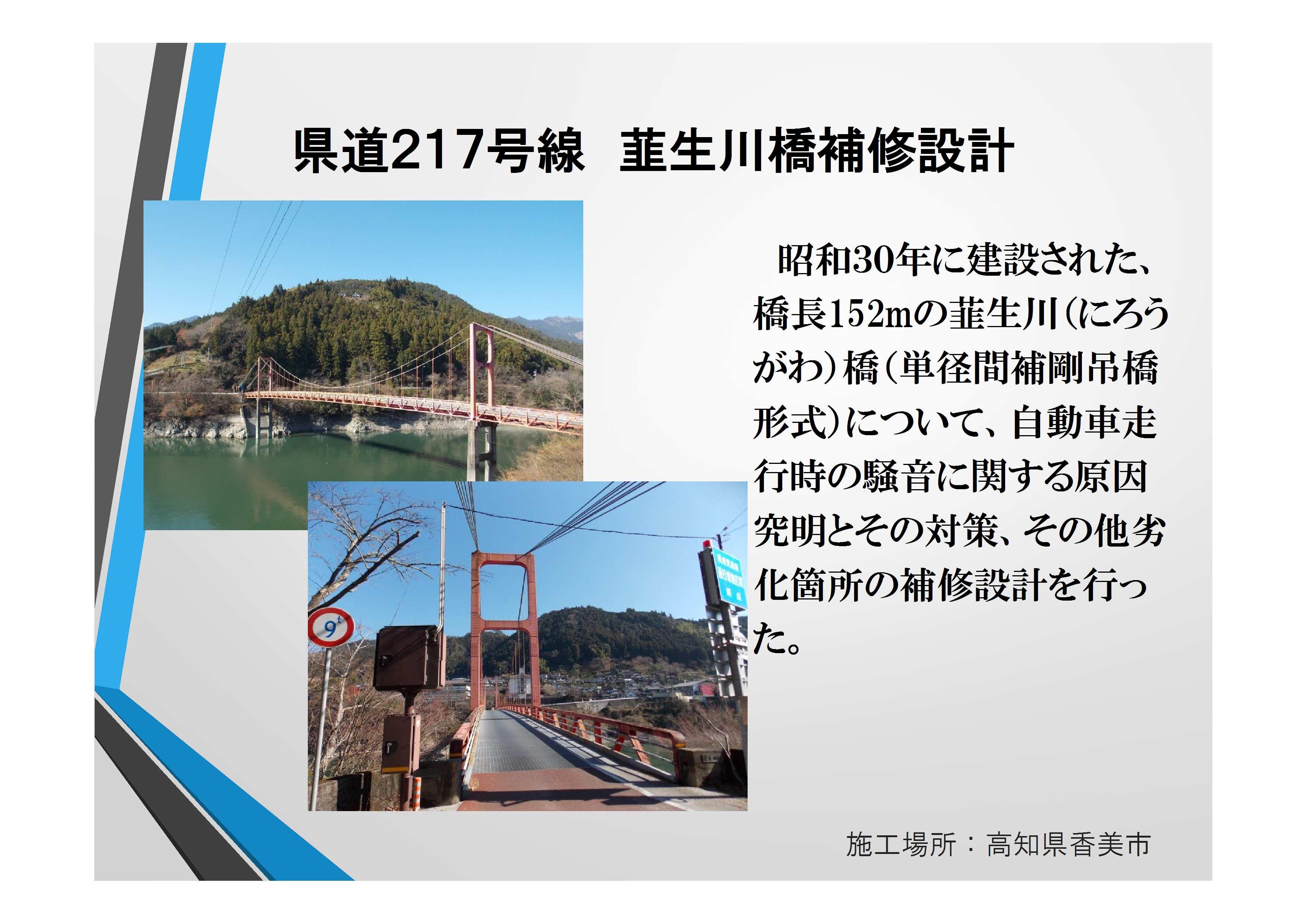 業績紹介(四国全部)[読み取り専用]-4