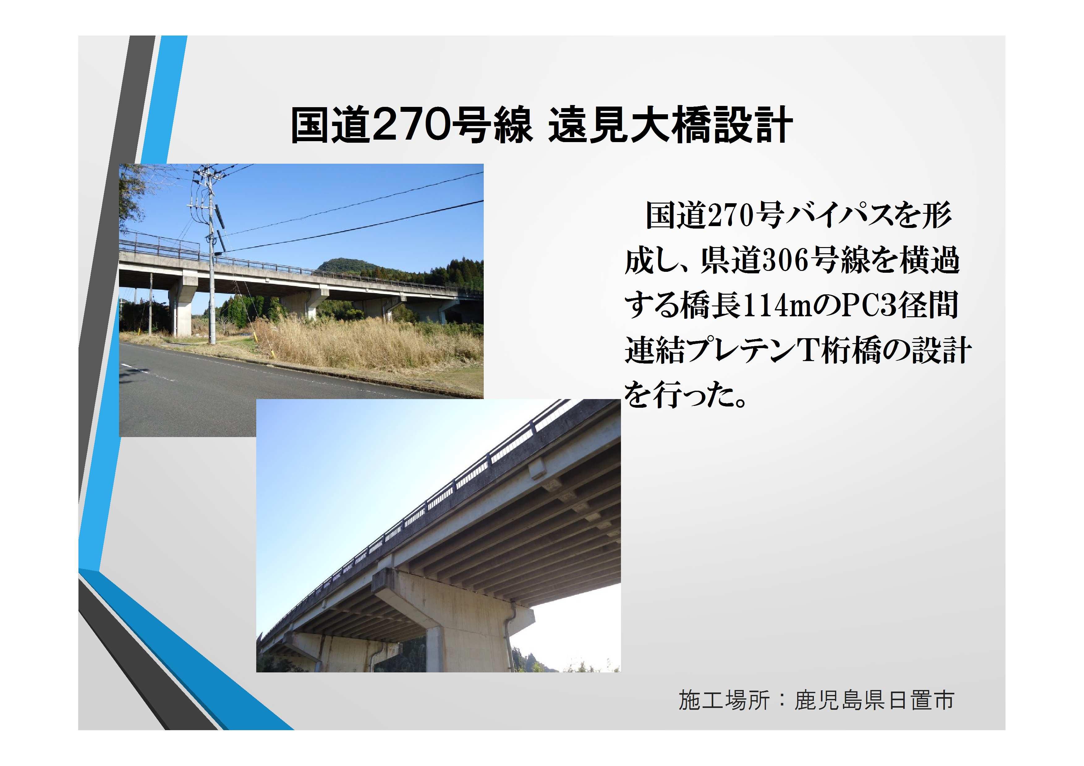 業績紹介(九州)-3