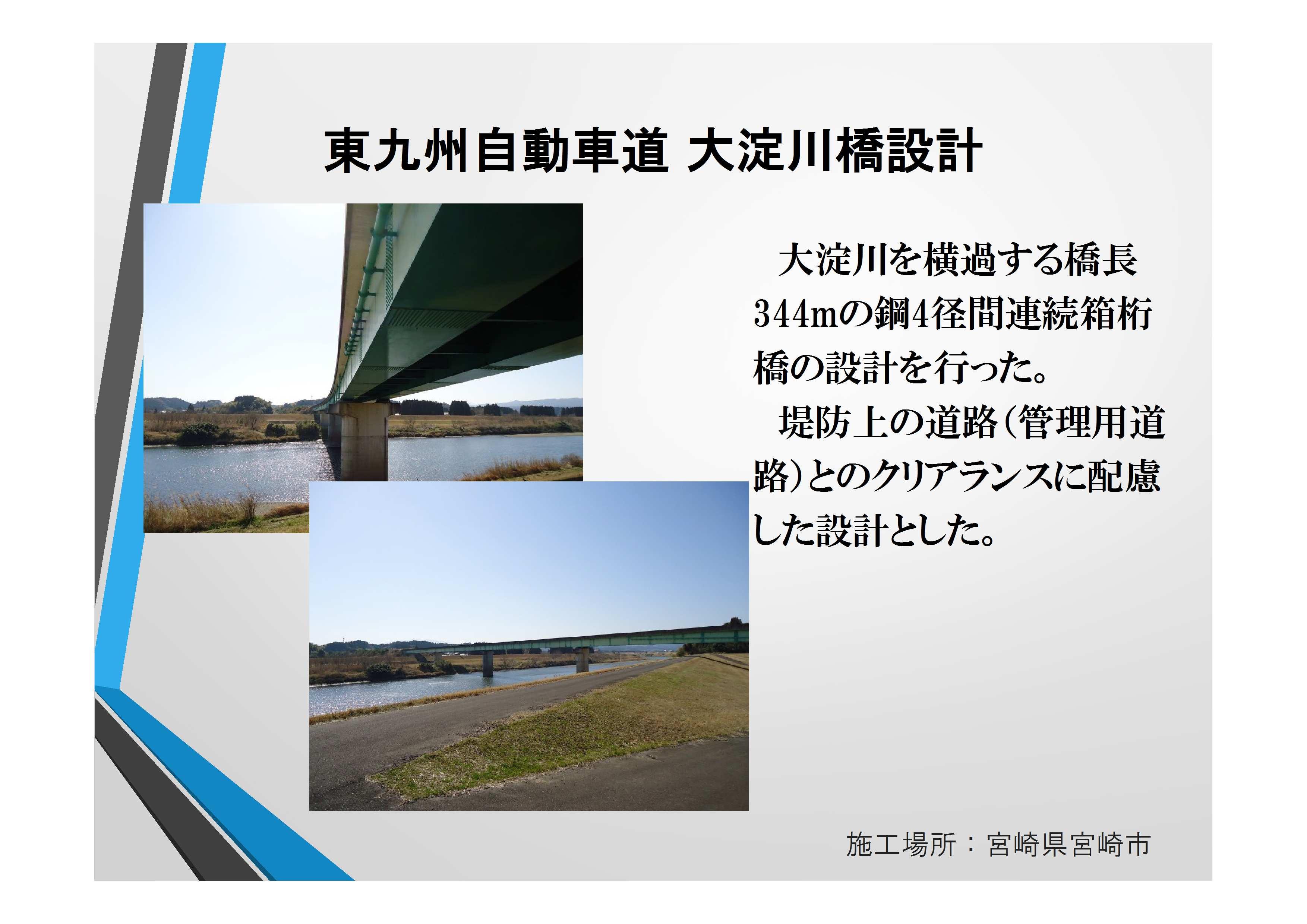 業績紹介(九州)-2