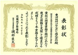 29-103姫路河川