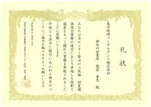 KANAGAWA_20191212-1