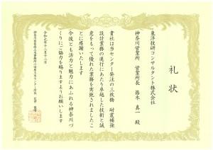 KANAGAWA_20191212-2