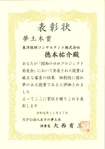 TOKUMOTO_20191203
