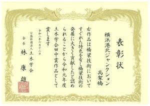 田中賞 横浜港北ジャンクション高架橋-2