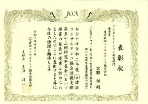 MIYAWAKI_20201030
