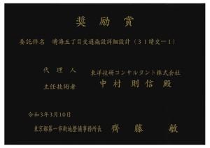 奨励賞(東京都第一市街地整備事務所)